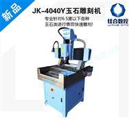 JK-4040Y玉石雕刻机 佳合数控厂家优惠