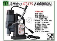 扬州金力JC3175磁座钻
