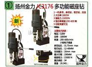 扬州金力JC3176磁座钻