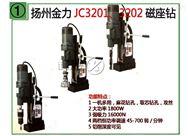 扬州金力JC3202磁座钻