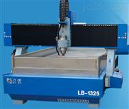 LB-1325Z石材雕刻机