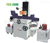 FSG-2500H臺灣富可興自動液壓精密平面磨床大水磨