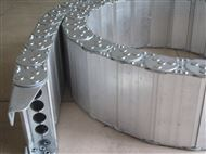 山东封闭式钢铝拖链生产厂家