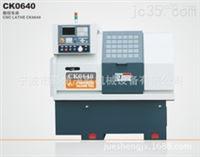 CK0640玉環龍生鋼導軌高精密小數控車床