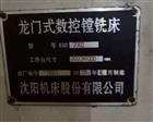 沈陽機床EGC2060龍門數控鏜銑床