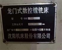 沈阳机床EGC2060龙门数控镗铣床