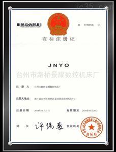 注册商标证书2