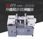 GZ4228数控带锯床