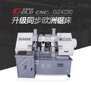 GZ4228竞技宝带锯床