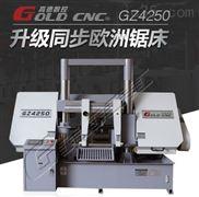 GZ4250数控带锯床