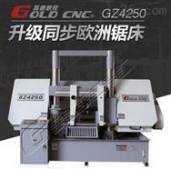 GZ4250竞技宝带锯床