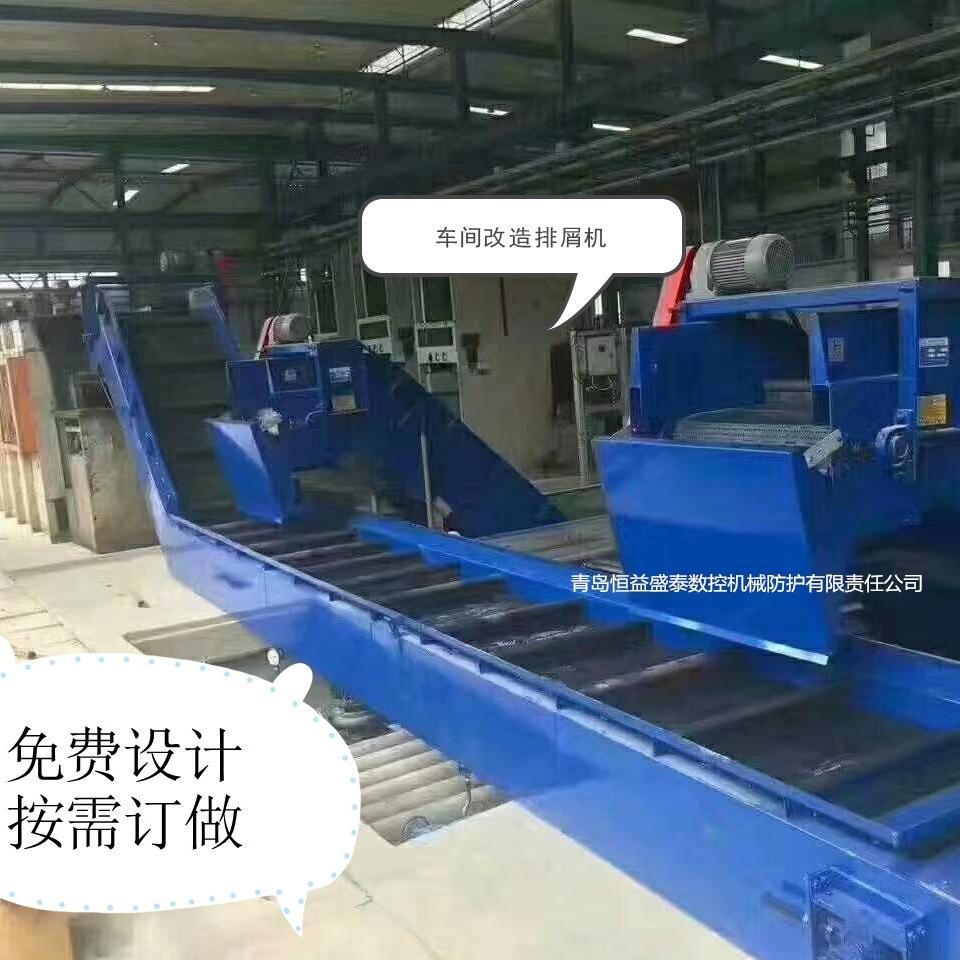 加工中心链板排屑机免费设计/生产销售维修