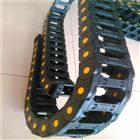 建华建材工程塑料拖链