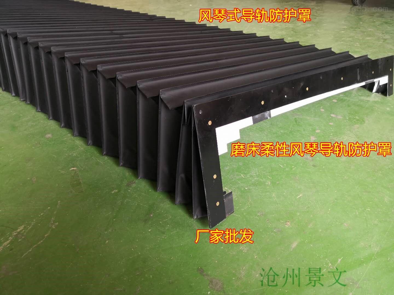 风琴导轨伸缩防护罩厂家按要求定做