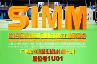 佳速精机参展第19届深圳国际机械制造工业展览会