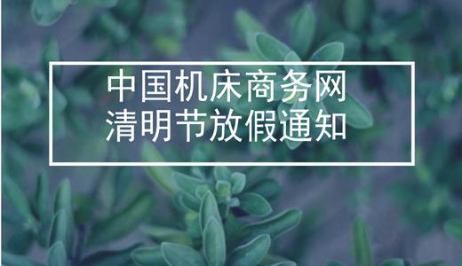 中国机床商务网2018年清明节放假通知