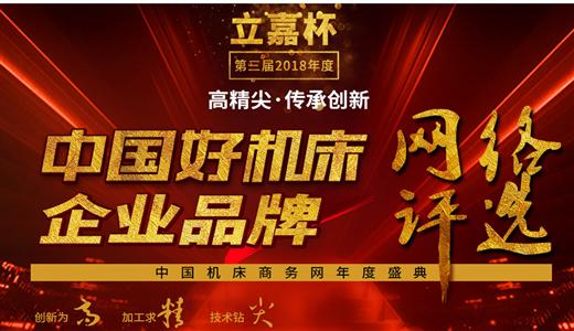 """""""立嘉杯-中国好机床""""企业品牌评选规则新鲜出炉"""