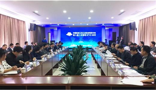 铣床分会理事扩大会议在CCMT2018展期召开