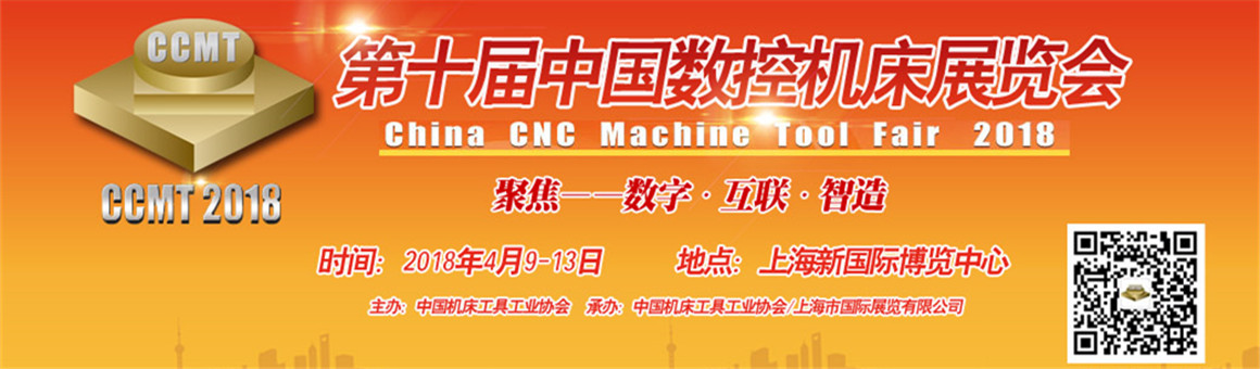 2018第十屆中國數控機床展覽會(CCMT2018)專題