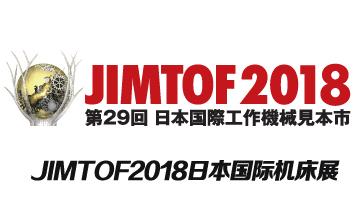 JIMTOF2018第29届日本国际机床展览会