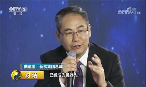 新松总裁曲道奎做客央视《对话》 讲述新松智能新时代
