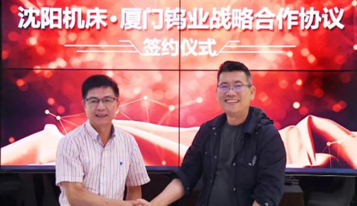 沈阳机床集团与厦门钨业股份有限公司签署战略合作协议