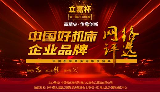"""""""立嘉杯-中国好机床""""评选活动火热进行中 近600家企业报名参与"""