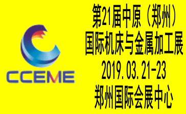 2019第21屆中原(郑州)國際機床与金属加工展