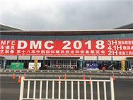 DMC2018盛大开幕 聚焦展会现场