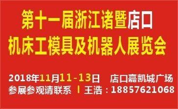 2018第十一届浙江诸暨店口机床工模具及机器人展