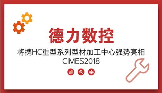 德力数控将携HC重型系列型材加工中心强势亮相CIMES2018