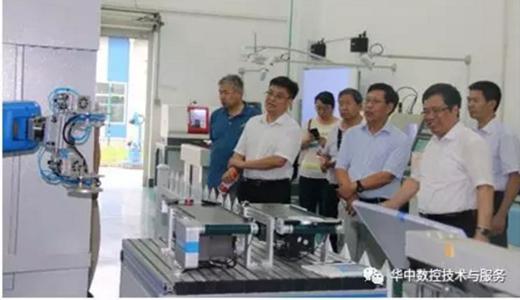 中国机械工业联合会、中国机床工具工业协会领导到华中数控考察调研