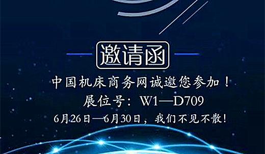 聚焦展会 中国机床商务网直击北京CIMES现场