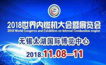 WICE 2018-世界内燃机大会暨展览会