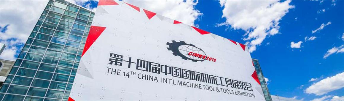 第14屆中國國際機床工具展覽會專題