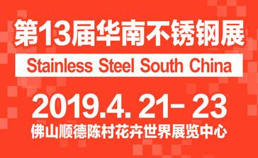 2019第13届华南不锈钢·金属材料展览会