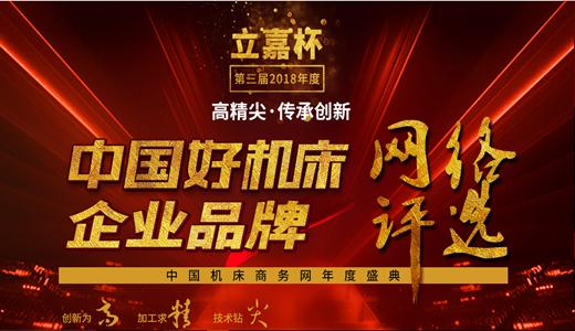 """立嘉杯""""中国好机床""""企业品牌网络评选20强公示"""