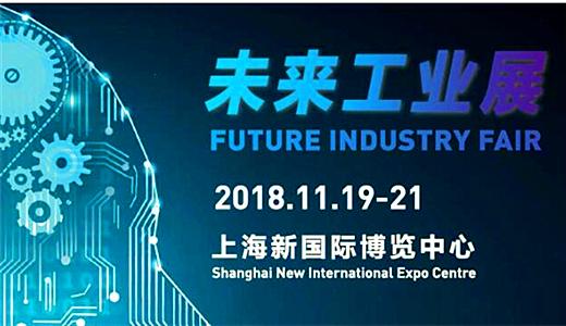 【展会推荐】透析未来工业 FIF未来工业展11月开幕