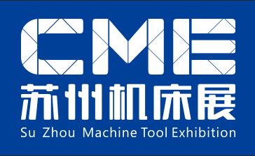 2019CME苏州机床展