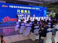 """溫州機械展盛大開幕 五大展區共同演繹""""中國智造"""""""
