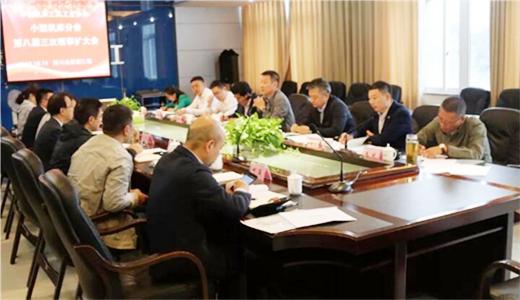 小型机床分会第八届三次理事扩大会召开