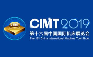 第十六届中国国际竞技宝下载展览会(CIMT2019)