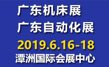 2019GAE广东自动化展