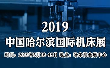 2019第19届中国哈尔滨国际装备制造业博览会(哈尔滨制博会)