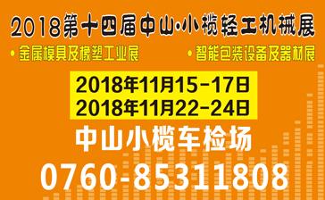 2018第十四届中山小榄轻工机械展览会