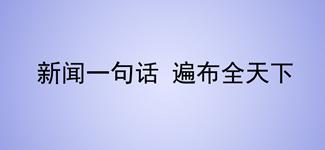 一句话新闻:中国国际进口博览会即将开展