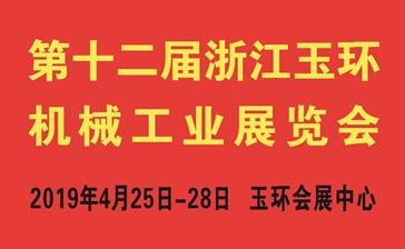 2019第十二届浙江(玉环)机械工业展览会