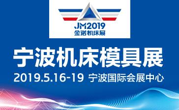 第15届中国模具之都博览会(宁波机床模具展)、第4届宁波国际智能工厂展览会