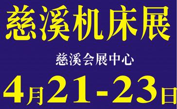 2019第十三届浙江(慈溪)国际机床装备展览会