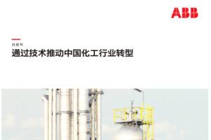 ABB白皮书阐述数字化如何促进中国化工行业转型